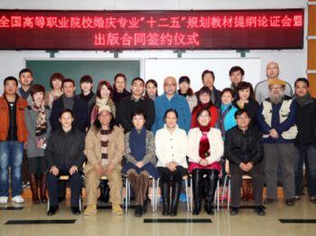 全国高等职业院校婚庆专业'十二五'规划教材提纲论证会议在京召开